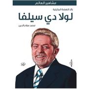 لولا دى سيلفا بقلم محمد صلاح الدين