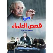 كتاب من قصص العلماء