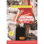 جيمنازيوم رواية من مصر - الطبعة الثالثة بقلم مي خالد