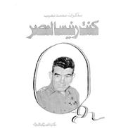 Dar Al Fikr I Was President Of Egypt - Naguib's Memories