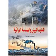 كتاب التلوث البيئي والهندسة الوراثية