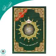 Yassin Quarter From Tajweed Quran 2417 Green Book