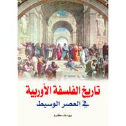 كتاب تاريخ الفلسفة الأوروبية في العصر الوسيط