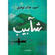 Generic Shaybib Novel Written By Ahmed Khaled Tawfiq
