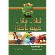 كتاب ماذا ولماذا وكيف نأكل ..