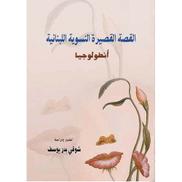 كتاب أنطولوجيا - القصة القصيرة النسوية اللبنانية