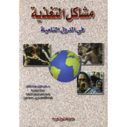كتاب مشاكل التغذية في الدول النامية