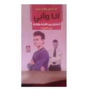 كتاب أنا و أبي الصراع بين الأبناء و الأباء من أكون