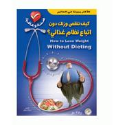كيف تنقص وزنك دون اتباع نظام غذائي