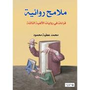كتاب ملامح روائية