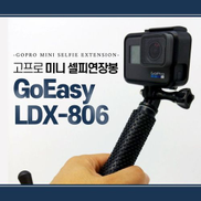 Generic LDX-806 Adjustable Pole Extendable Handle For Action Camera - 48cm