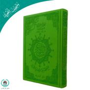 Tajweed Quran - Luxurious Leather Cover 17x24 Green Book