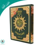 Tajweed Quran , Flex Cover 1420 Green Book