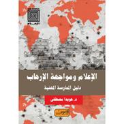 الإعلام ومواجهة الإرهاب.. استراتيجية إعلامية ودليل ممارسة مهنية
