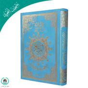Tajweed Quran, Velvet Cover 1712 Blue Book