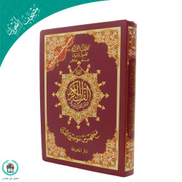 Tajweed Quran , Flex Cover 1217 Red Book