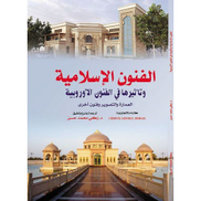 كتاب الفنون الإسلامية وتأثيرها في الفنون الأوروبية