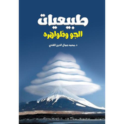 كتاب طبيعيات الجو وظواهره