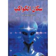Generic كتاب سكان الكواكب