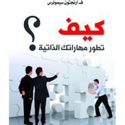 كتاب كيف تطور مهاراتك الذاتية