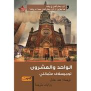 الواحد والعشرون لتوميسلاف عثمانلي رواية من الأدب المقدوني