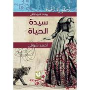 كتاب رواية سيدة الحياة