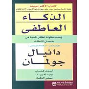 Generic كتاب الذكاء العاطفي لدانيال جولمان
